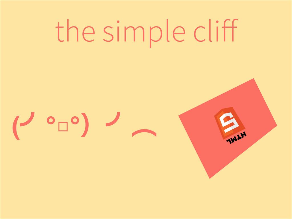 the simple cliff (›°□°ʣ›ớ