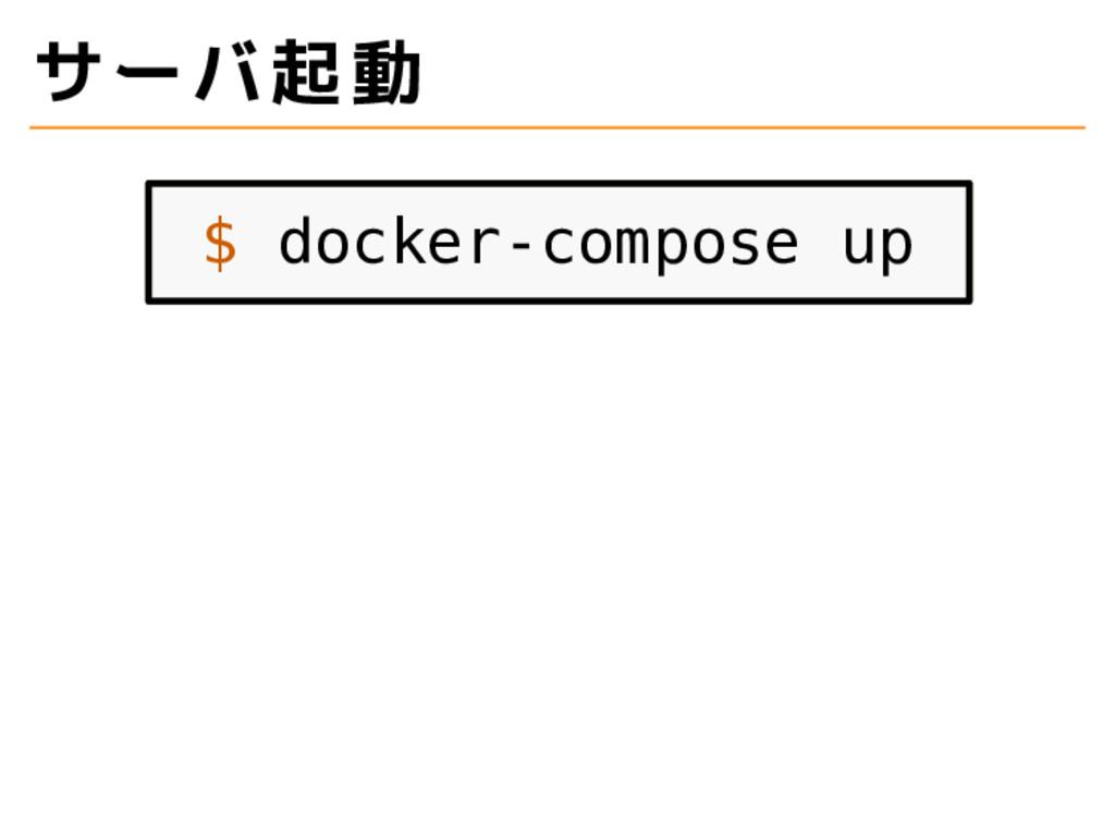サーバ起動 $ docker-compose up