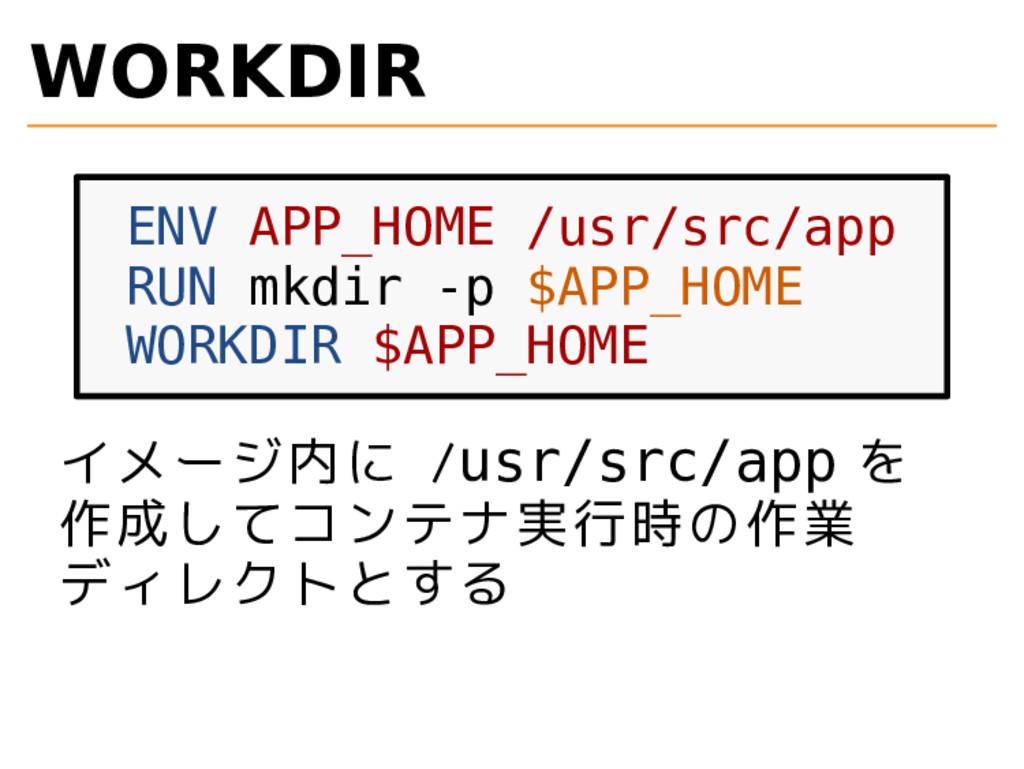 WORKDIR ENV APP_HOME /usr/src/app RUN mkdir -p ...