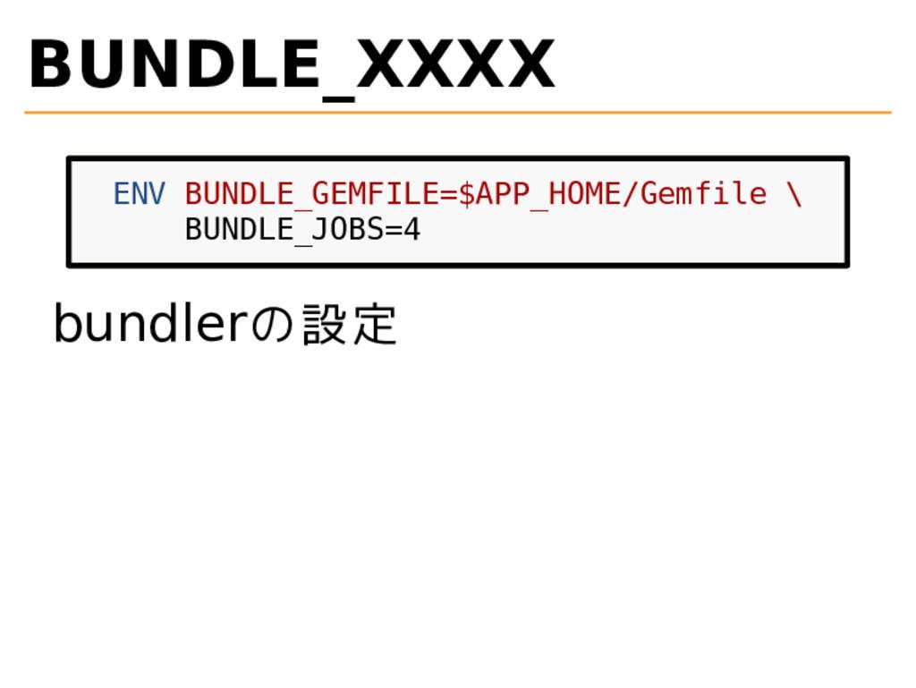 BUNDLE_XXXX ENV BUNDLE_GEMFILE=$APP_HOME/Gemfil...