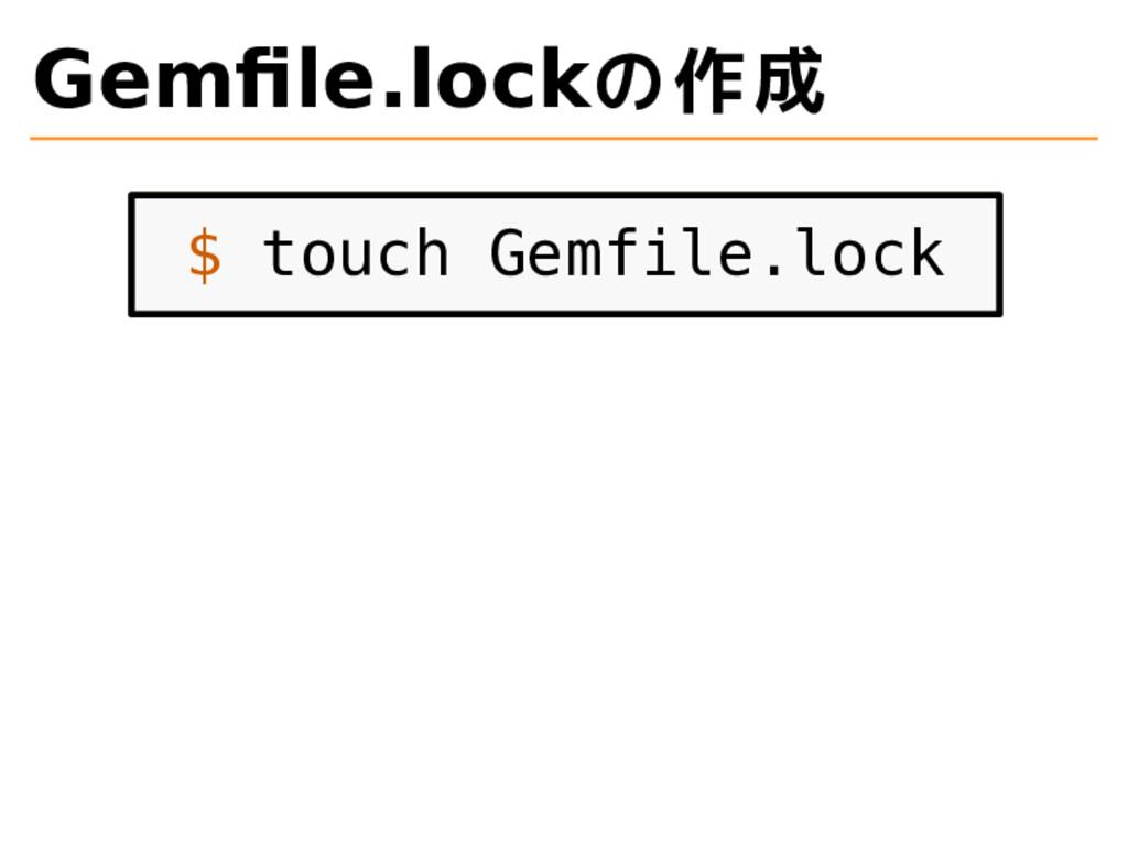 Gemfile.lockの作成 $ touch Gemfile.lock