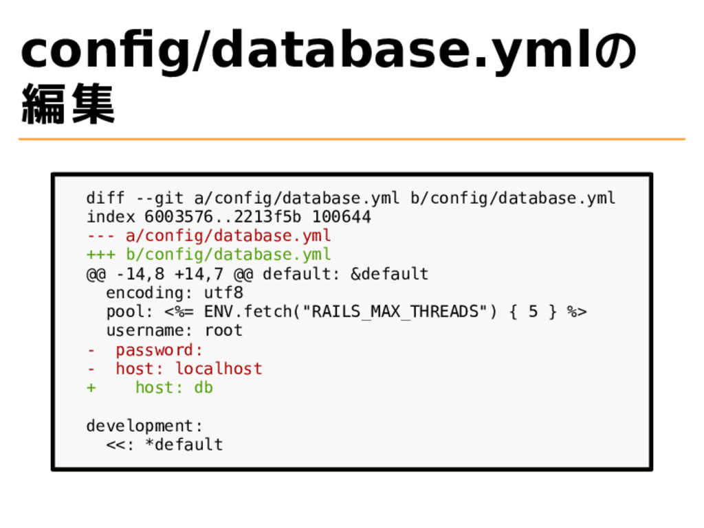 config/database.ymlの 編集 diff --git a/config/dat...