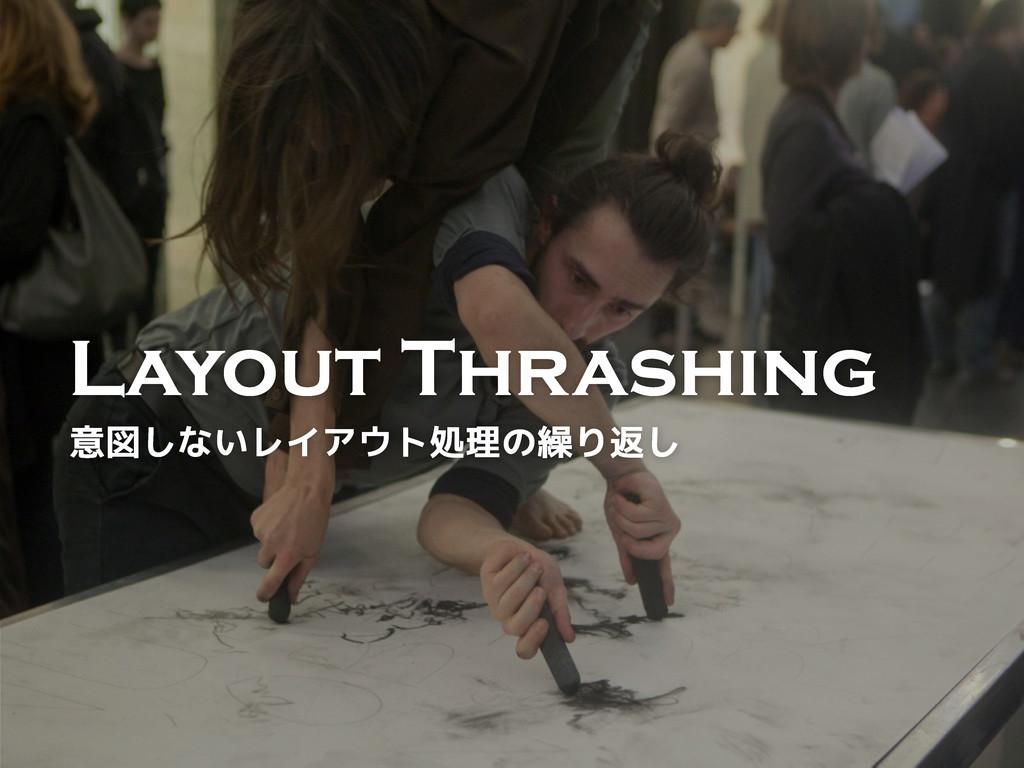 Layout Thrashing ĊëapS»‹‰Œ¢ÔĹsŏƒŧa