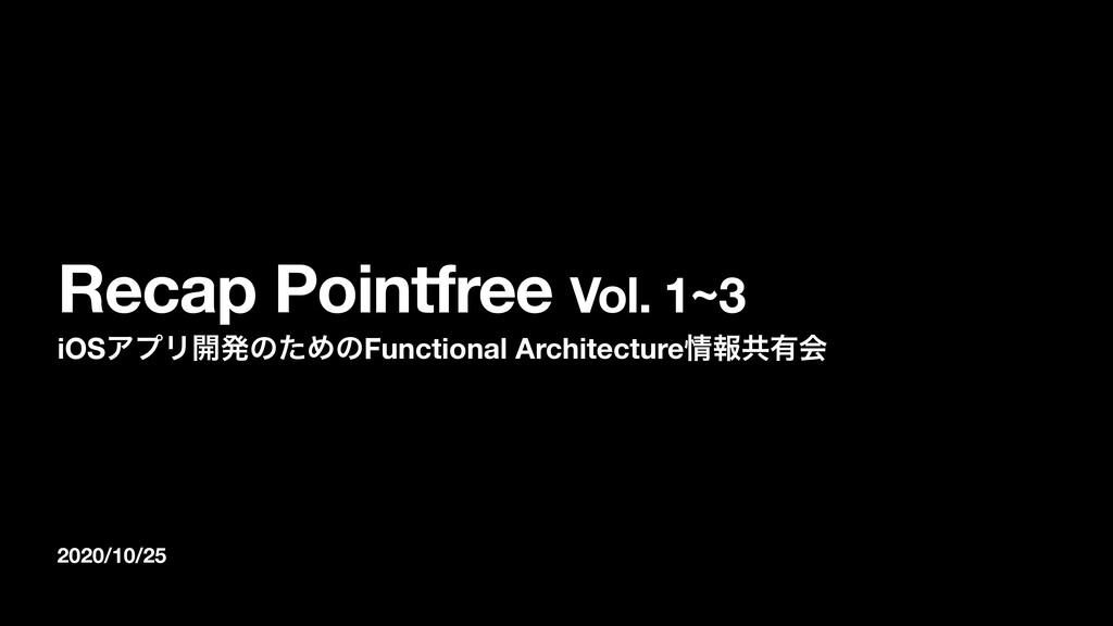 2020/10/25 Recap Pointfree Vol. 1~3 iOSΞϓϦ։ൃͷͨΊ...