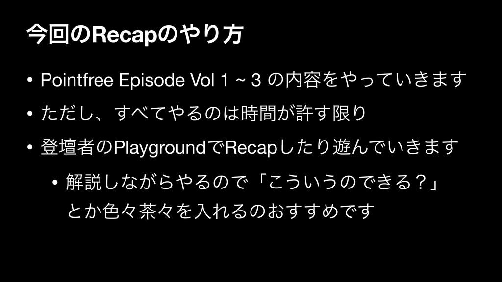 ࠓճͷRecapͷΓํ • Pointfree Episode Vol 1 ~ 3 ͷ༰Λ...