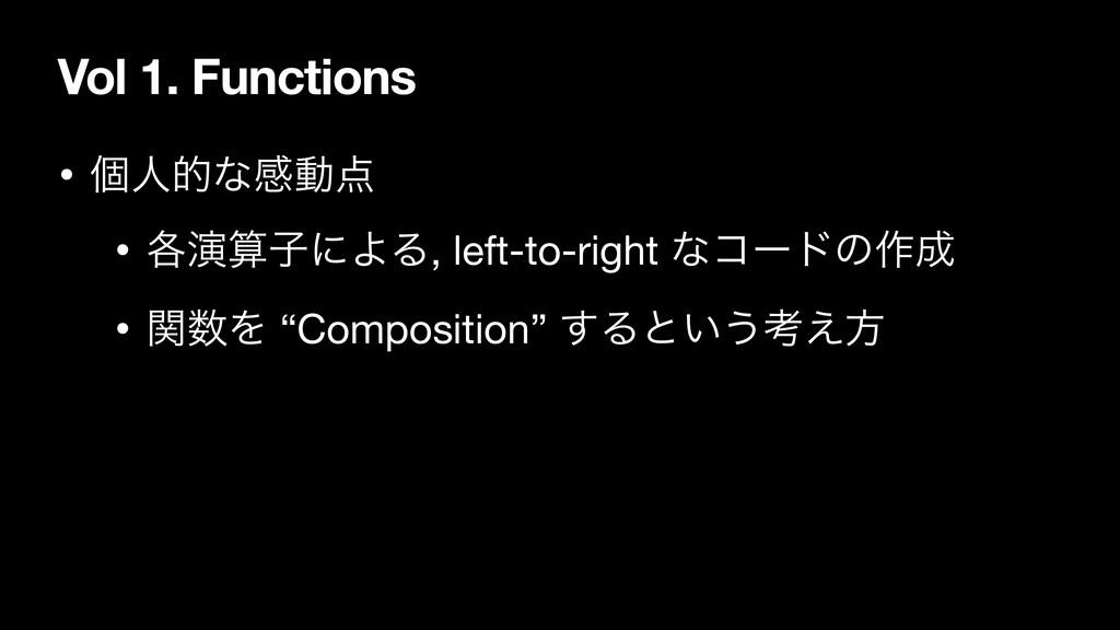 Vol 1. Functions • ݸਓతͳײಈ  • ֤ԋࢠʹΑΔ, left-to-...