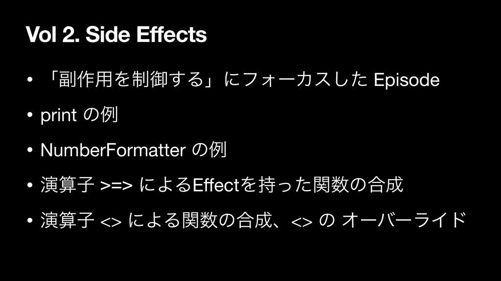 Vol 2. Side Effects • ʮ෭࡞༻Λ੍ޚ͢ΔʯʹϑΥʔΧεͨ͠ Episod...