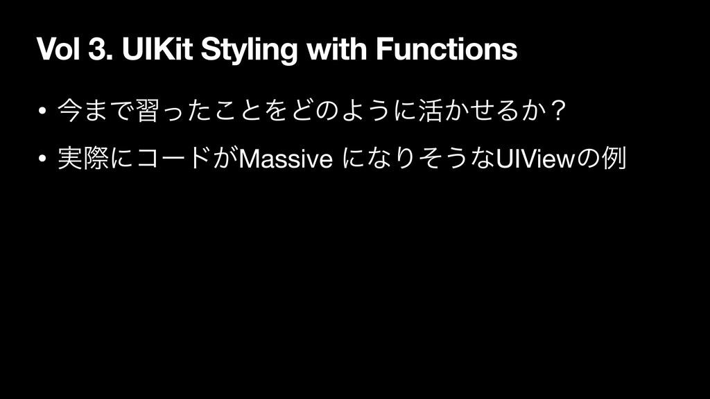 Vol 3. UIKit Styling with Functions • ࠓ·Ͱशͬͨ͜ͱΛ...