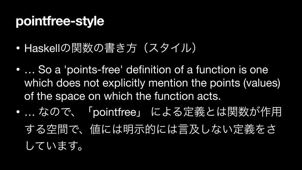 pointfree-style • Haskellͷؔͷॻ͖ํʢελΠϧʣ  • … So ...
