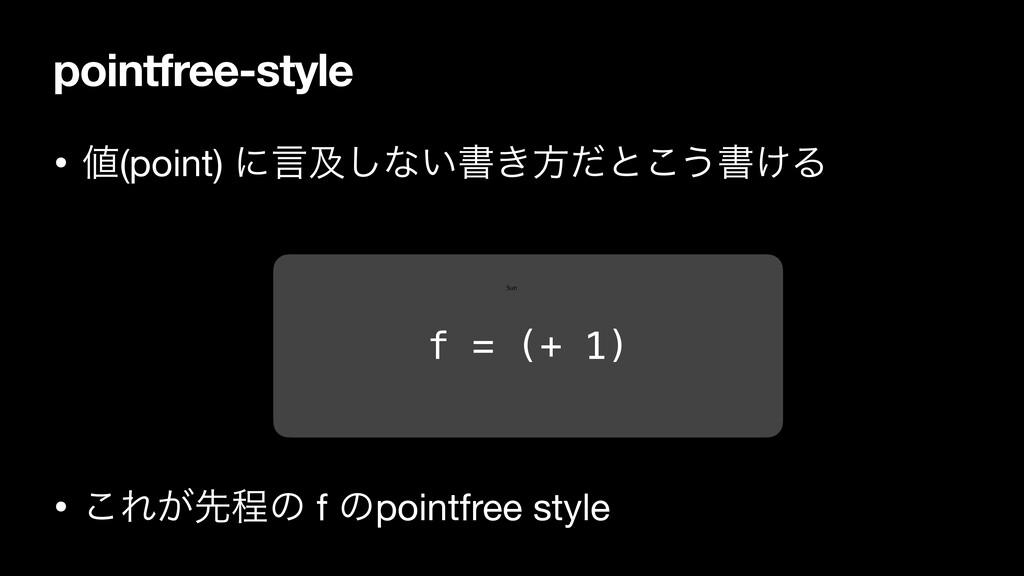 pointfree-style • (point) ʹݴٴ͠ͳ͍ॻ͖ํͩͱ͜͏ॻ͚Δ  • ...