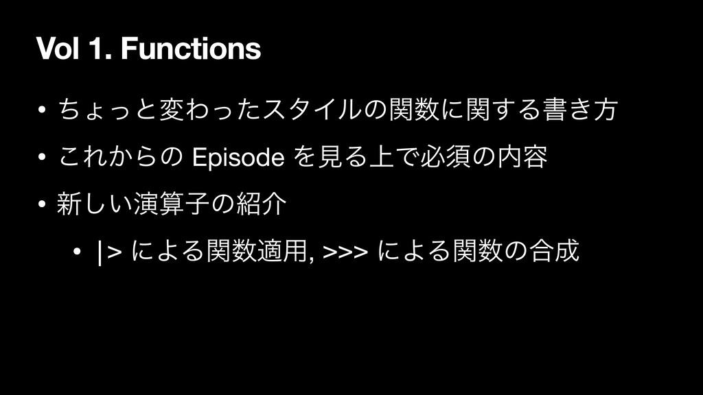 Vol 1. Functions • ͪΐͬͱมΘͬͨελΠϧͷؔʹؔ͢Δॻ͖ํ  • ͜Ε...