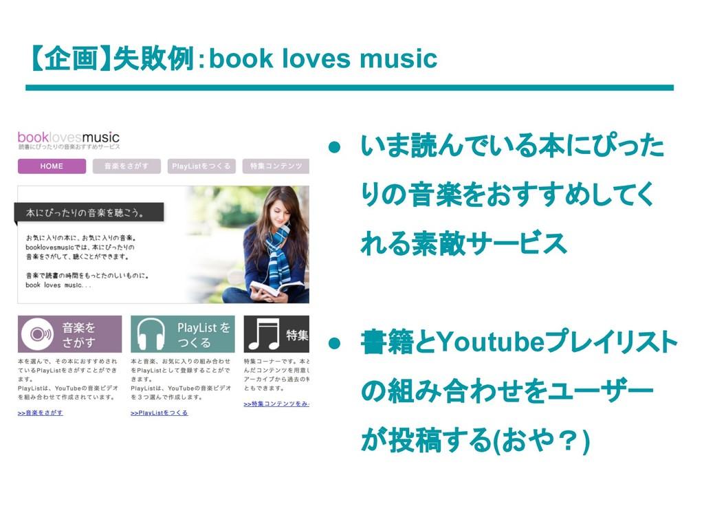 【企画】失敗例:book loves music ● いま読んでいる本にぴった りの音楽をおす...