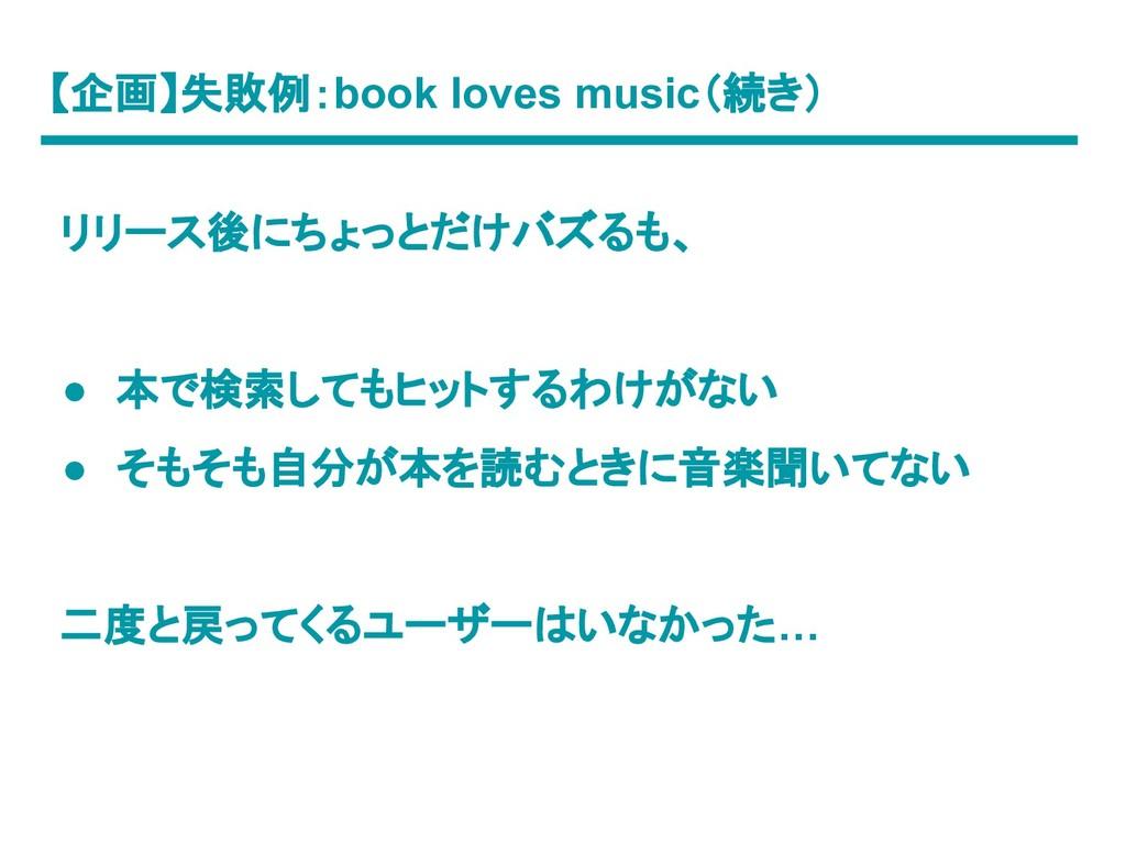 【企画】失敗例:book loves music(続き) リリース後にちょっとだけバズるも、 ...