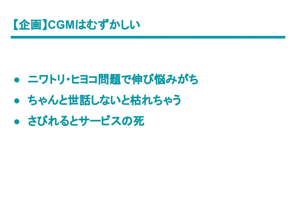 【企画】CGMはむずかしい ● ニワトリ・ヒヨコ問題で伸び悩みがち ● ちゃんと世話しないと枯...