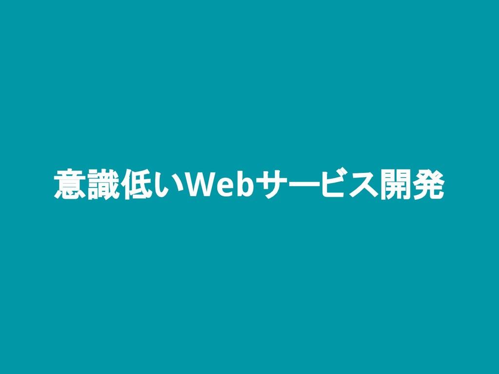 意識低いWebサービス開発