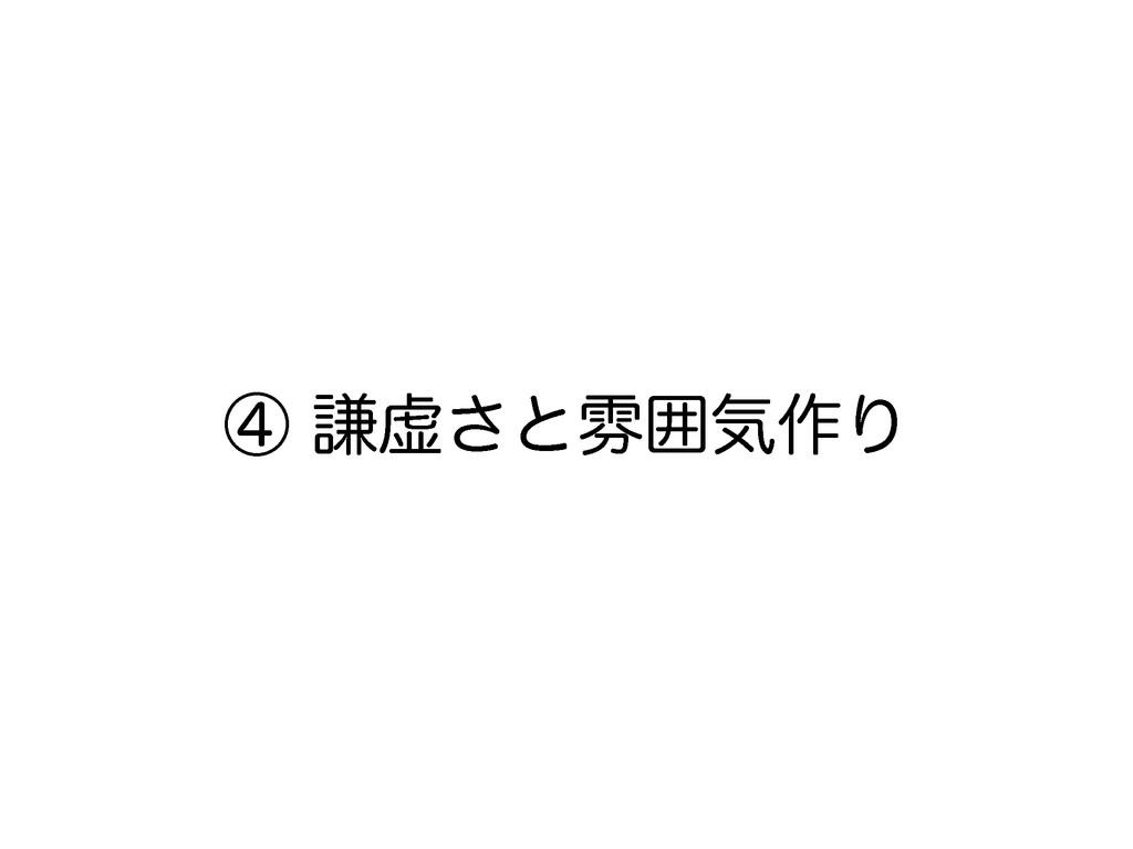 ᶆݠڏ͞ͱงғؾ࡞Γ