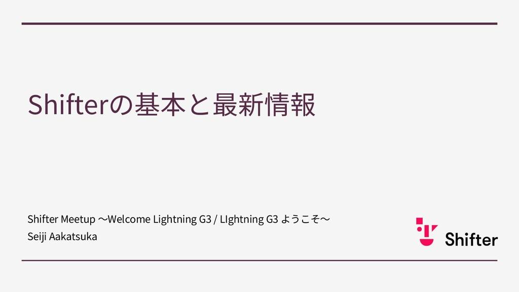 Shifter Shifter Meetup Welcome Lightning G3 / L...