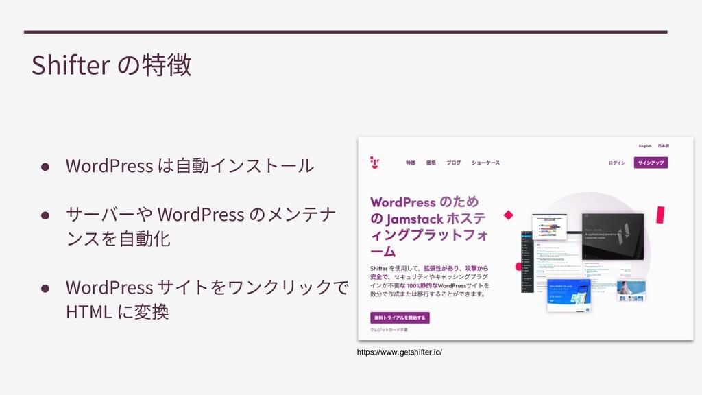 Shifter ● WordPress ● WordPress ● WordPress HTM...