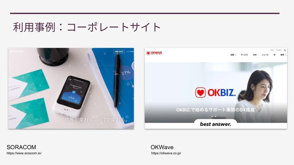 OKWave https://okwave.co.jp/ SORACOM https://ww...