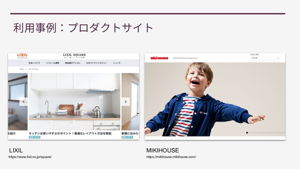 LIXIL MIKIHOUSE https://www.lixil.co.jp/square/...