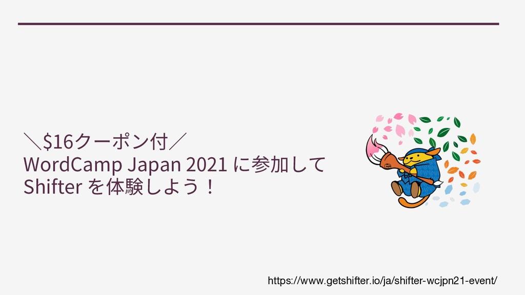 $16 WordCamp Japan 2021 Shifter https://www.get...