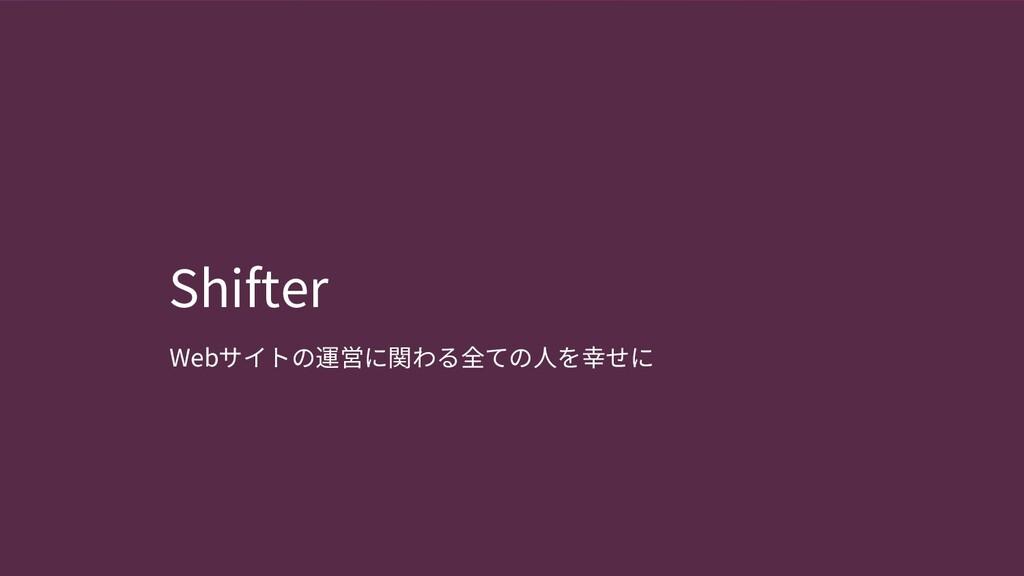 Shifter Web