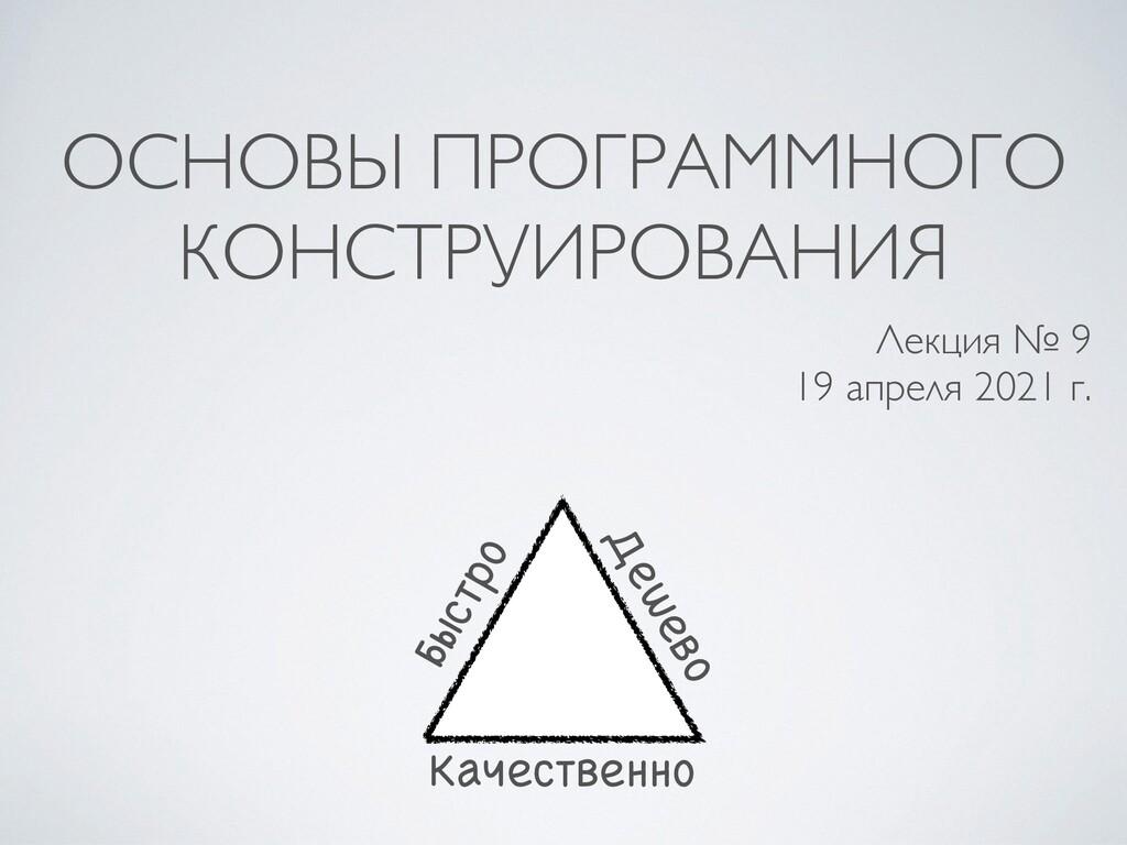 ОСНОВЫ ПРОГРАММНОГО КОНСТРУИРОВАНИЯ Лекция № 9 ...