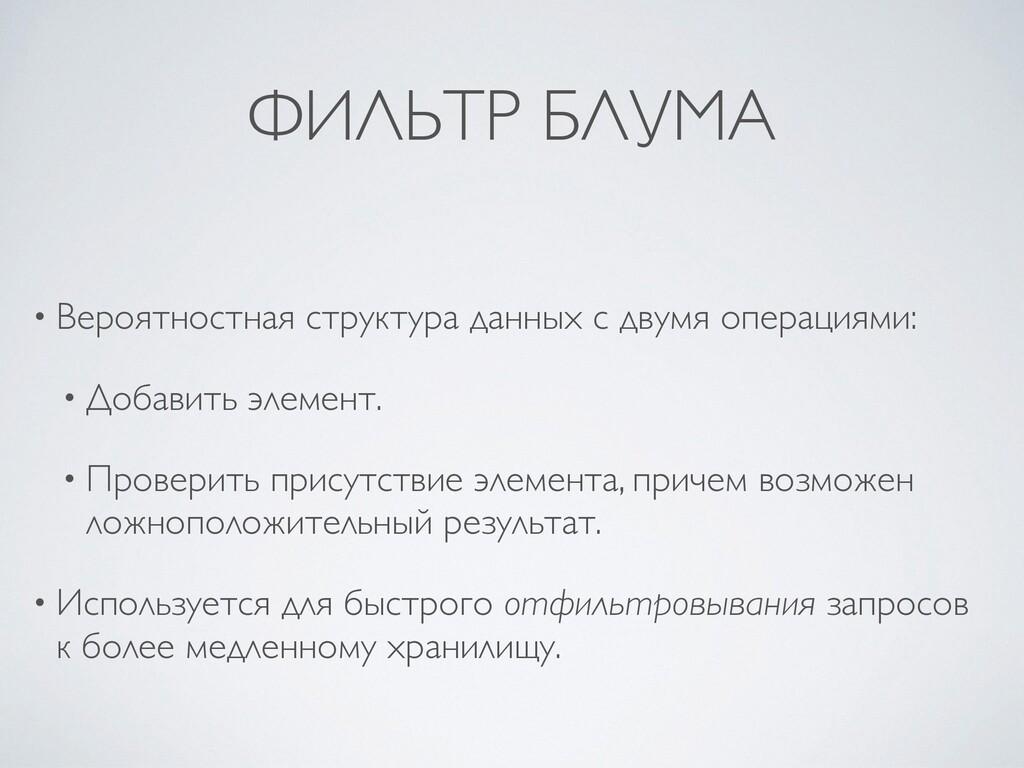 ФИЛЬТР БЛУМА • Вероятностная структура данных с...