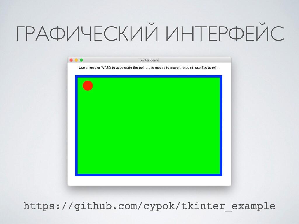 ГРАФИЧЕСКИЙ ИНТЕРФЕЙС https://github.com/cypok/...