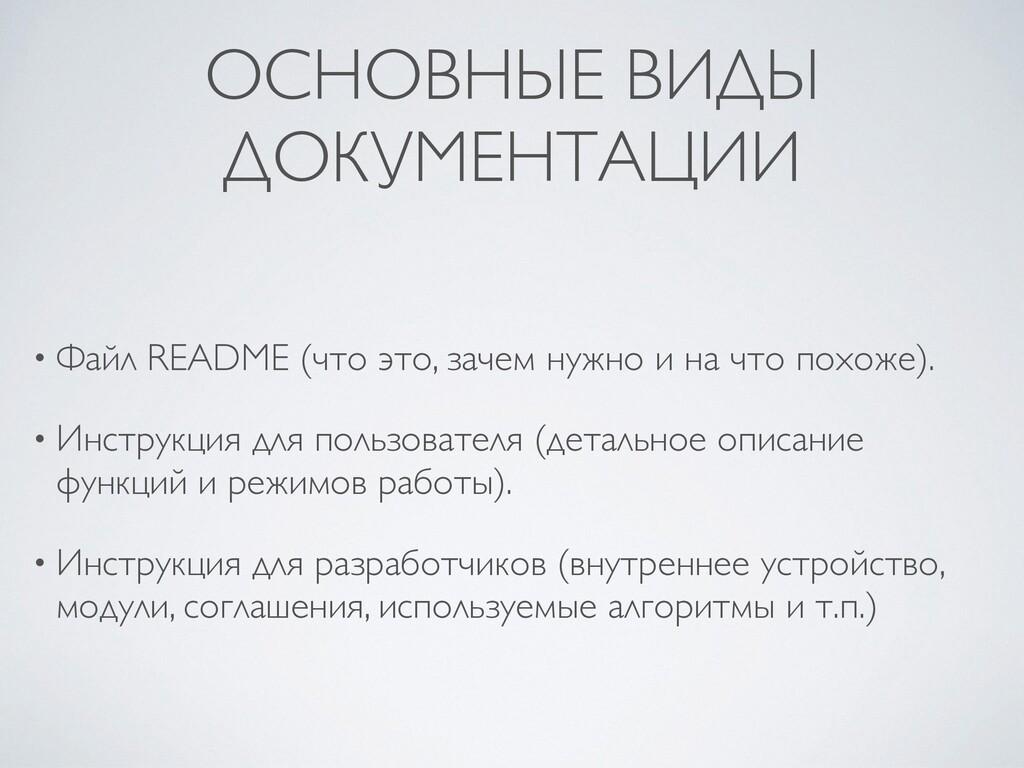ОСНОВНЫЕ ВИДЫ ДОКУМЕНТАЦИИ • Файл README (что э...