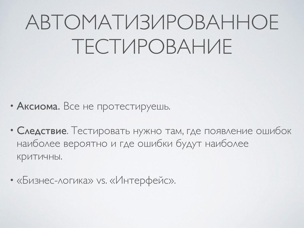 АВТОМАТИЗИРОВАННОЕ ТЕСТИРОВАНИЕ • Аксиома. Все ...