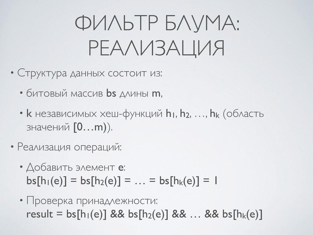 ФИЛЬТР БЛУМА:  РЕАЛИЗАЦИЯ • Структура данных с...