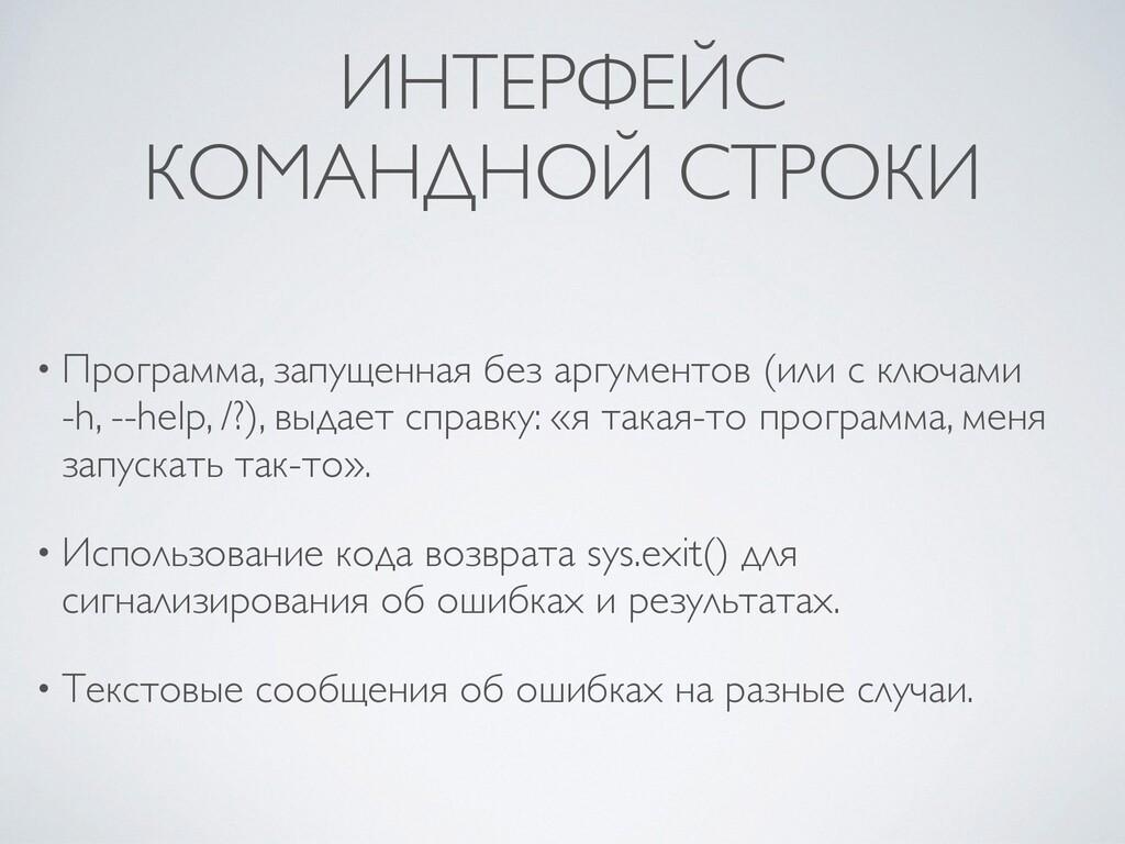 ИНТЕРФЕЙС  КОМАНДНОЙ СТРОКИ • Программа, запущ...