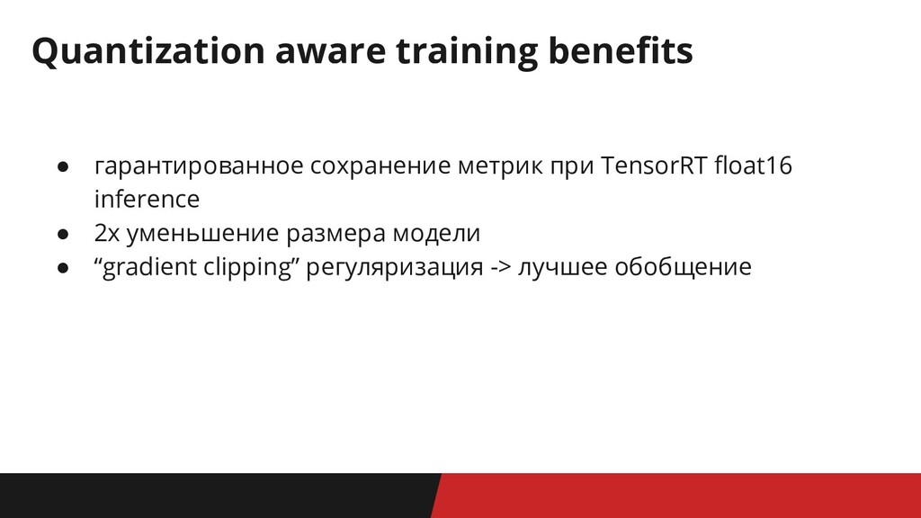 Quantization aware training benefits ● гарантиро...