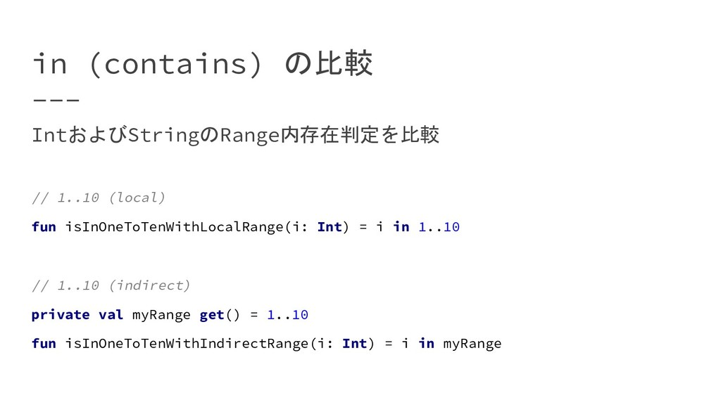 in (contains) の比較 IntおよびStringのRange内存在判定を比較 //...