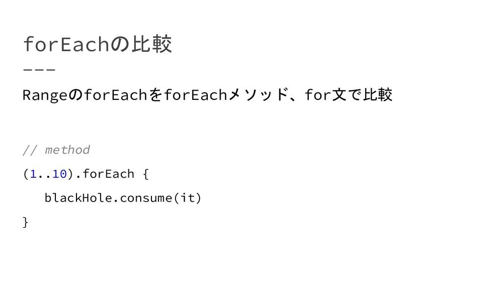 forEachの比較 RangeのforEachをforEachメソッド、for文で比較 //...