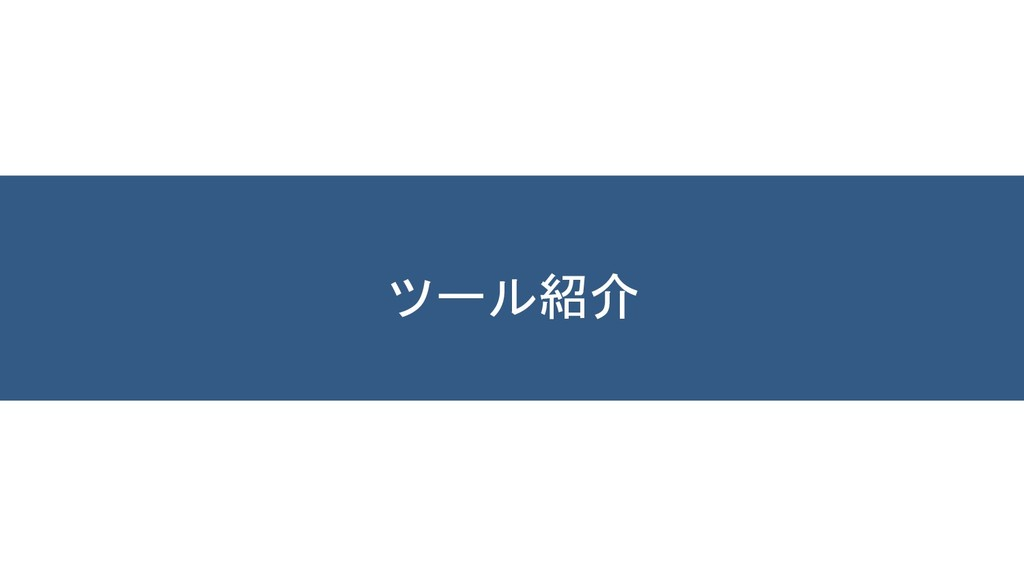 ツール紹介
