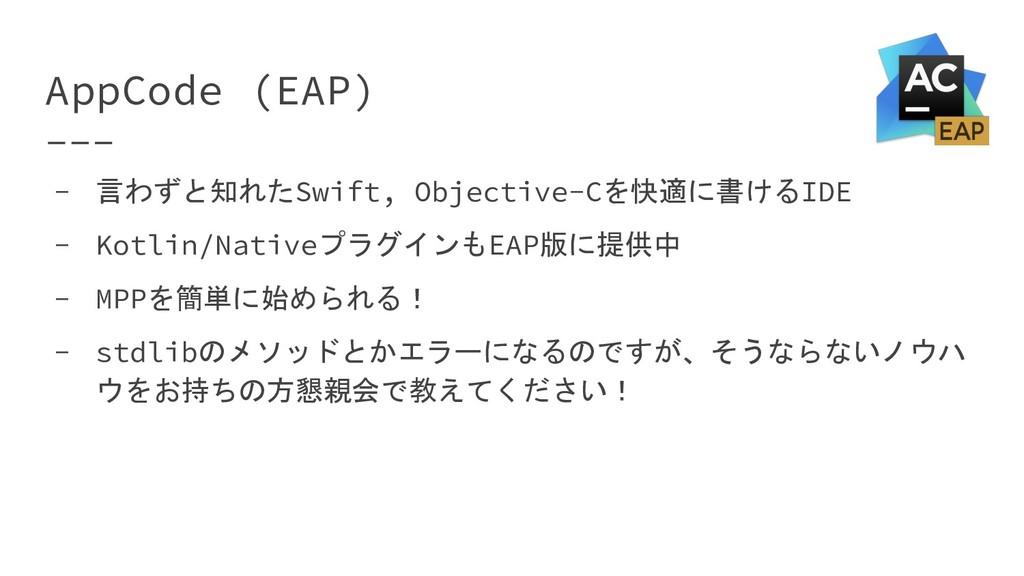AppCode (EAP) - 言わずと知れたSwift, Objective-Cを快適に書け...
