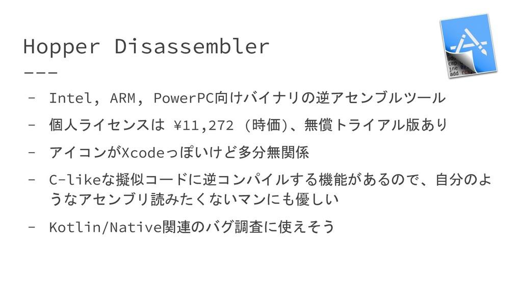 Hopper Disassembler - Intel, ARM, PowerPC向けバイナリ...