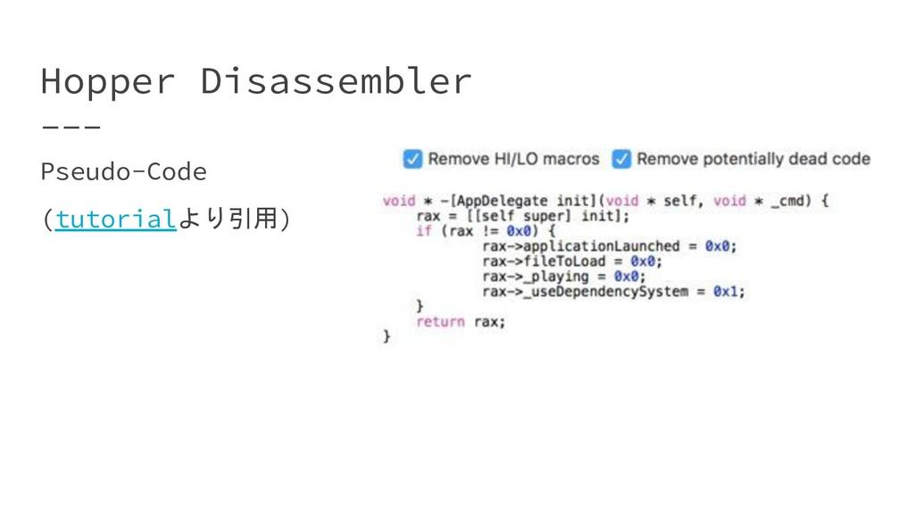 Hopper Disassembler Pseudo-Code (tutorialより引用)