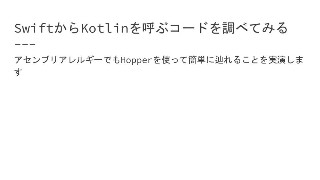 SwiftからKotlinを呼ぶコードを調べてみる アセンブリアレルギーでもHopperを使っ...