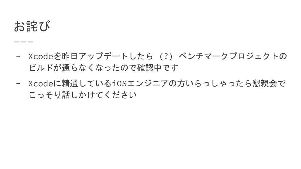 お詫び - Xcodeを昨日アップデートしたら (?) ベンチマークプロジェクトの ビルドが通...
