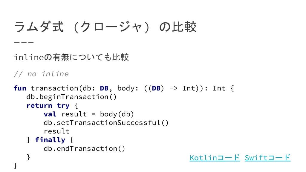 ラムダ式 (クロージャ) の比較 inlineの有無についても比較 // no inline ...