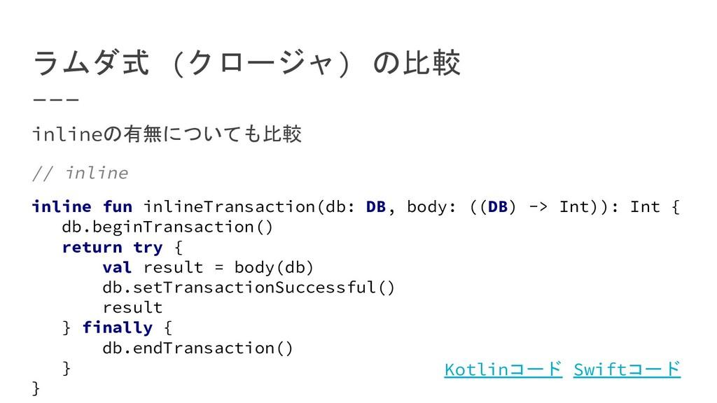 ラムダ式 (クロージャ) の比較 inlineの有無についても比較 // inline inl...