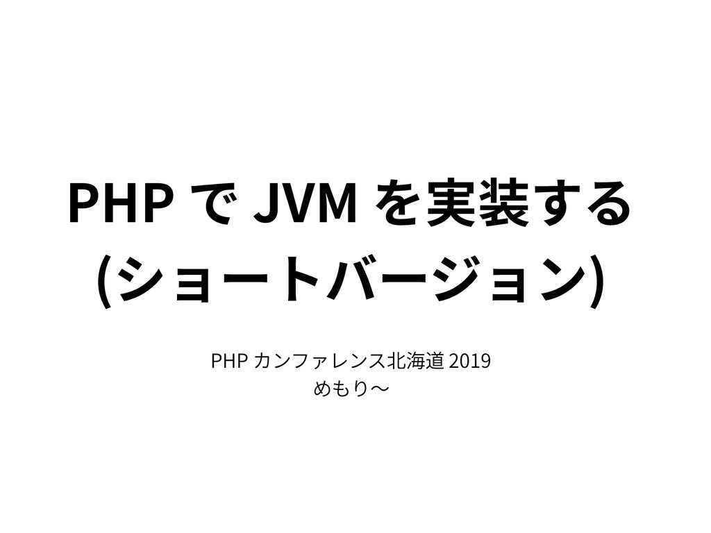 PHP JVM ( ) PHP 2019