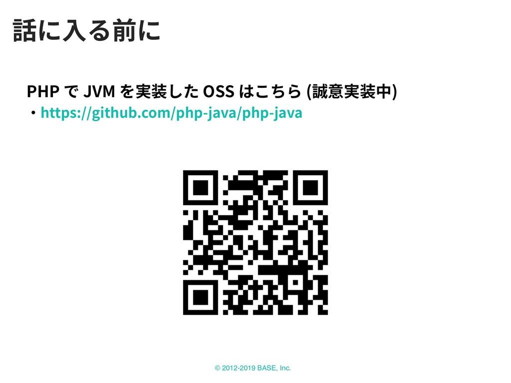 © 2012-2019 BASE, Inc. PHP JVM OSS ( ) https://...