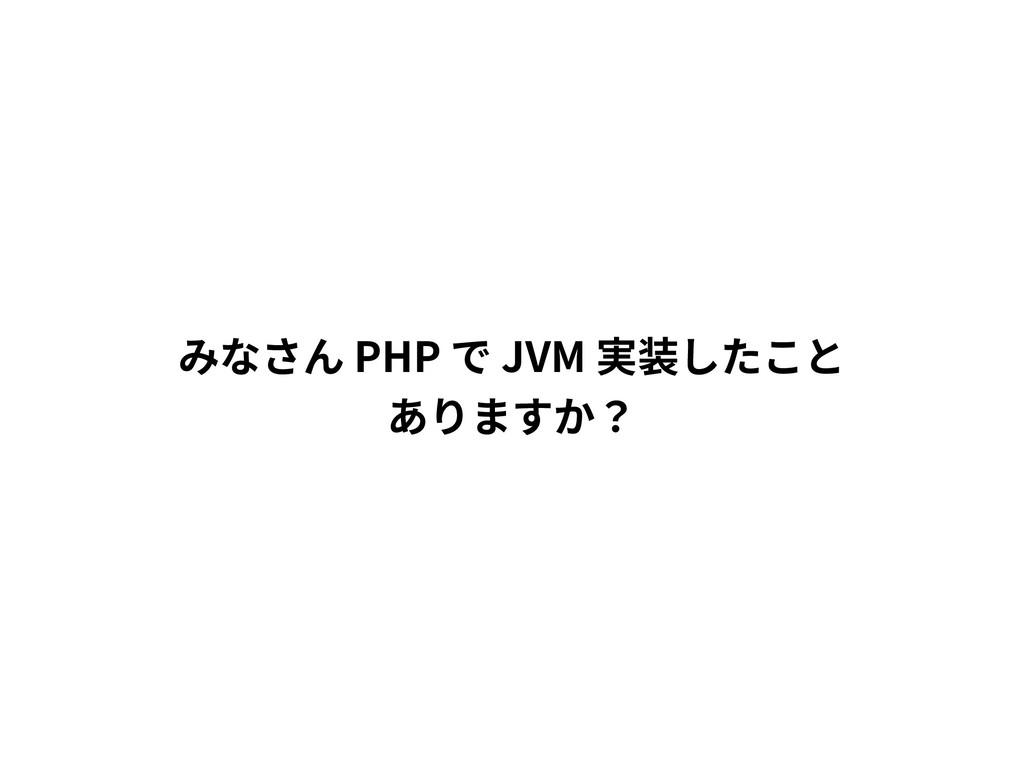 PHP JVM