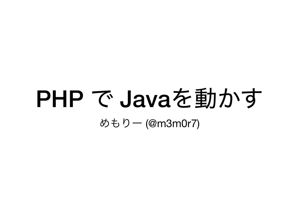 PHP Ͱ JavaΛಈ͔͢ ΊΓʔ (@m3m0r7)