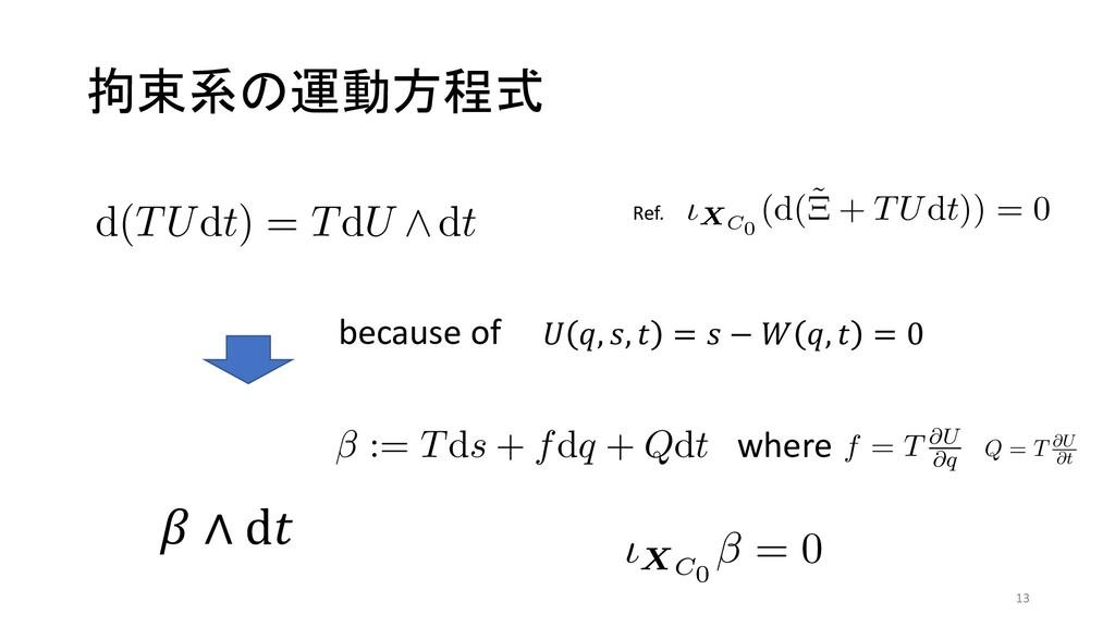 拘束系の運動方程式 (4) (5) ͱͳΓɼ͜ΕΛϗϩϊϛοΫ߆ଋ݅ͱݺͿɽ ະఆ T ...