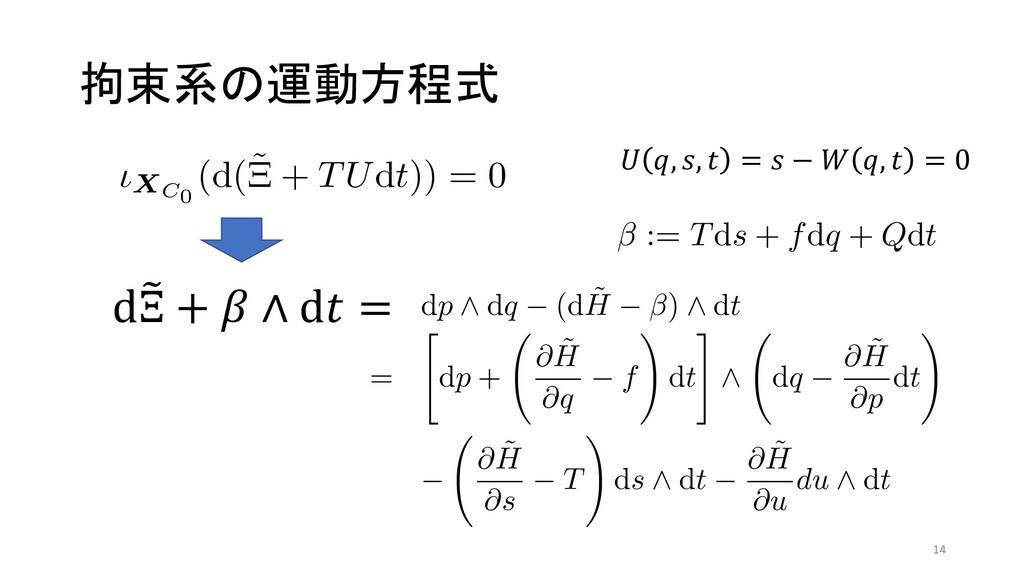 拘束系の運動方程式 ιXC0 (d(˜ Ξ + TUdt)) = 0 ΛಘΔɽ͜ͷࣜ ιXC...